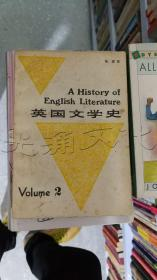 英国文学史第2册