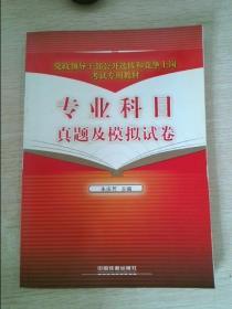 专业科目真题及模拟试卷