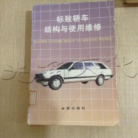 标致轿车结构与使用维修