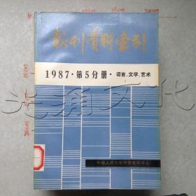 报刊资料索引1987第5分册语言、文学、艺术