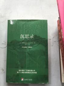 沉思录中英双语·典藏本