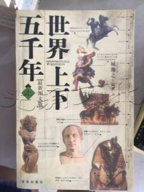 世界上下五千年最新图文版上世界历史经典文库