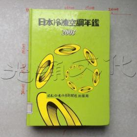 日本冷冻空调年鉴2003