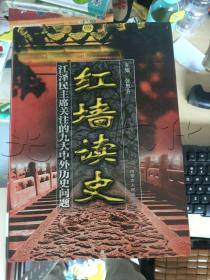 红墙读史江泽民主席关注的九大中外历史问题第四卷