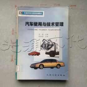 汽车使用与技术管理