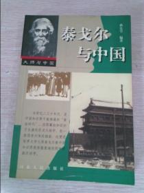 泰戈尔与中国