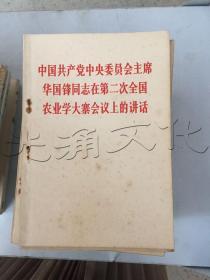 中国共产党中央委员会主席华国锋同志在第二次全国农业学大寨会议上的讲话一九七六年十二月二十五日