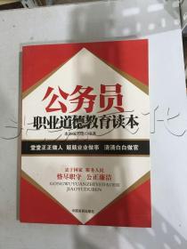 公务员职业道德教育读本