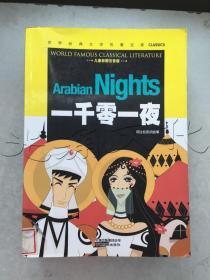 一千零一夜阿拉伯民间故事