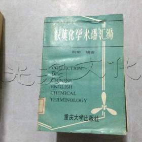 汉英化学术语汇编