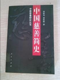中国慈善简史