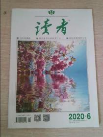 读者2020.6