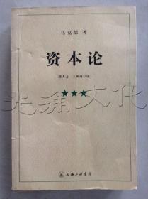 资本论第三册