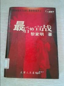 最后的宣战中国最神秘的艾滋病人黎家明网络手记