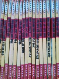 历史爱好者丛书共16册