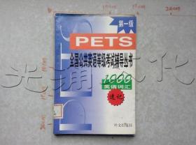 PETS全国公共英语等级考试辅导丛书:英语词汇1000速记(第一级)