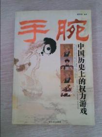 手腕中国历史上的权力游戏