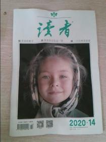 读者2020.14