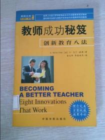 教师成功秘笈创新教育八法