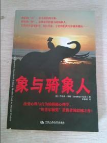 象与骑象人