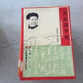 英武满华堂毛泽东与他的将军们
