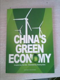 中国绿色经济巡礼