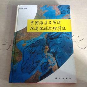 中国海区及邻域地质地球物理特征