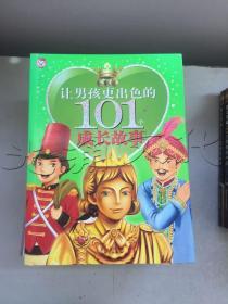 让男孩更出色的101个成长故事红枫卷