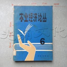 农业经济论丛6