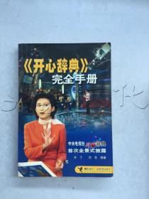 《开心辞典》完全手册中央电视台开心辞典首次全景式披露