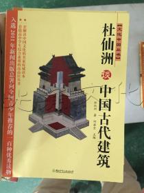 杜仙洲谈中国古代建筑