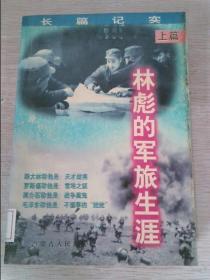 林彪的军旅生涯上篇