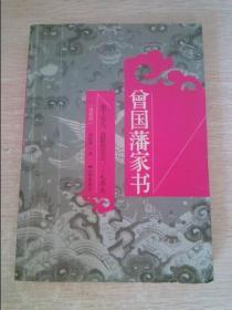 曾国藩家书典藏版