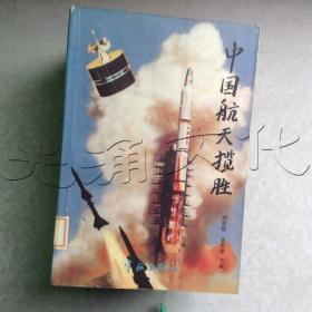 中国航天揽胜