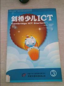 剑桥少儿ICT前进级 控制进阶 多媒体