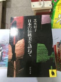 日本の伝统美を访ねて (河出文库)