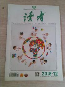 读者2016.12