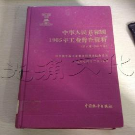 中华人民共和国1985年工业普查资料第六册2046个县