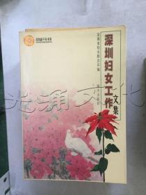 深圳妇女工作文集