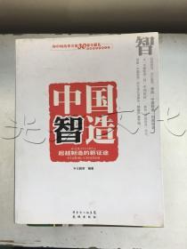 中国智造超越制造的新征途