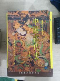 中国古代史选修