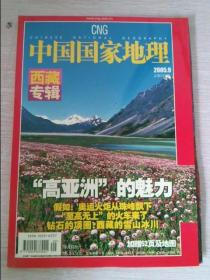 中国国家地理总第539期西藏专辑