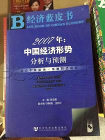 2007年:中国经济形势分析与预测