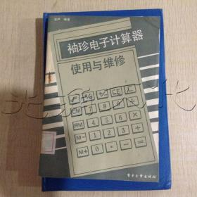 袖珍电子计算器使用与维修