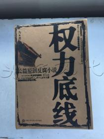 权力底线长篇原创反腐小说