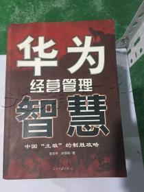 """华为经营管理智慧中国""""土狼""""的制胜攻略"""