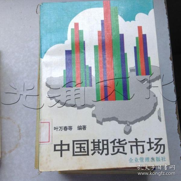 中国期货市场