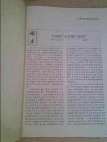 文艺争鸣2005.3