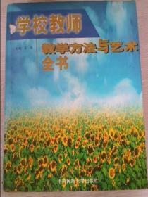 学校教师教学方法与艺术全书中卷