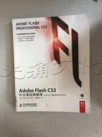 AdobeFlashCS5中文版经典教程